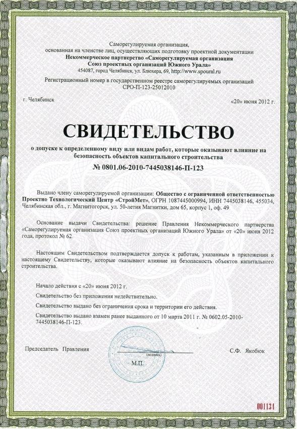 Допуск СРО ООО ПТЦ СтройМет